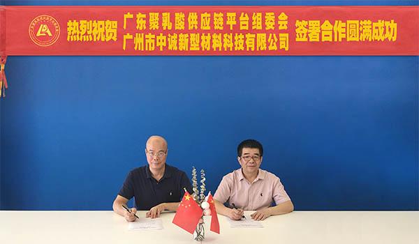 聚乳酸组委会与中诚新型材料公司签署合作备忘录