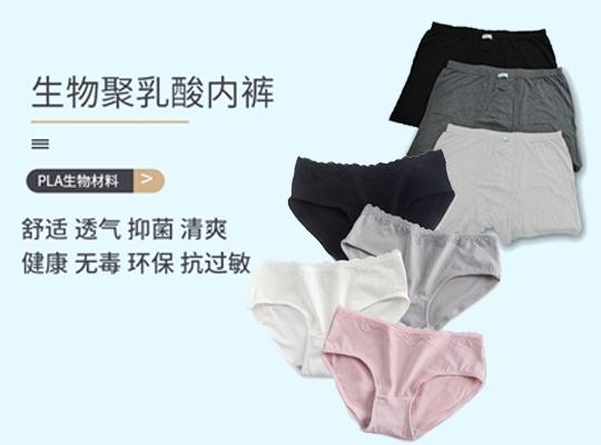内裤是细菌的温床!丰原聚乳酸内裤守护私处健康