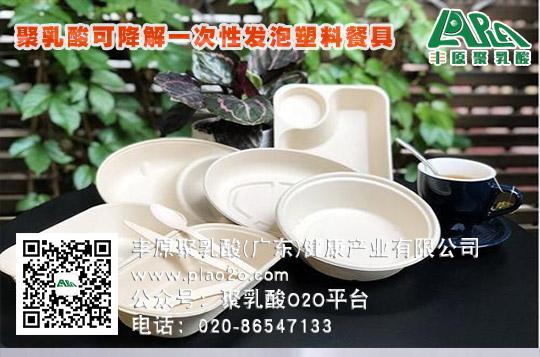 广东禁塑令全面启动  食塑同源丰原聚乳酸率先行动