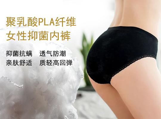 聚乳酸组委会解锁女性私处健康密码——聚乳酸PLA短纤维内裤