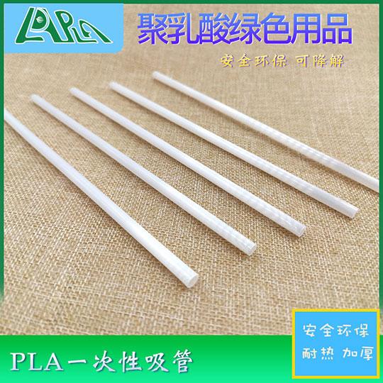 食塑绿料聚乳酸吸管改性