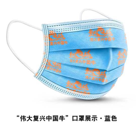 庆祝共产党百年华诞 2021伟大复兴中国牛食布绿纺聚乳酸口罩上市