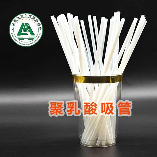 2021年塑料吸管退出市场!食塑绿料聚乳酸PLA吸管订单爆满