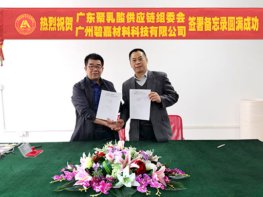 广东聚乳酸供应链组委会与碧嘉材料科技公司签约仪式圆满成功
