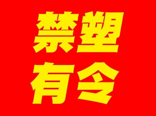 禁塑有令 降解有招 广东首个聚乳酸(PLA)新材料研究院诞生