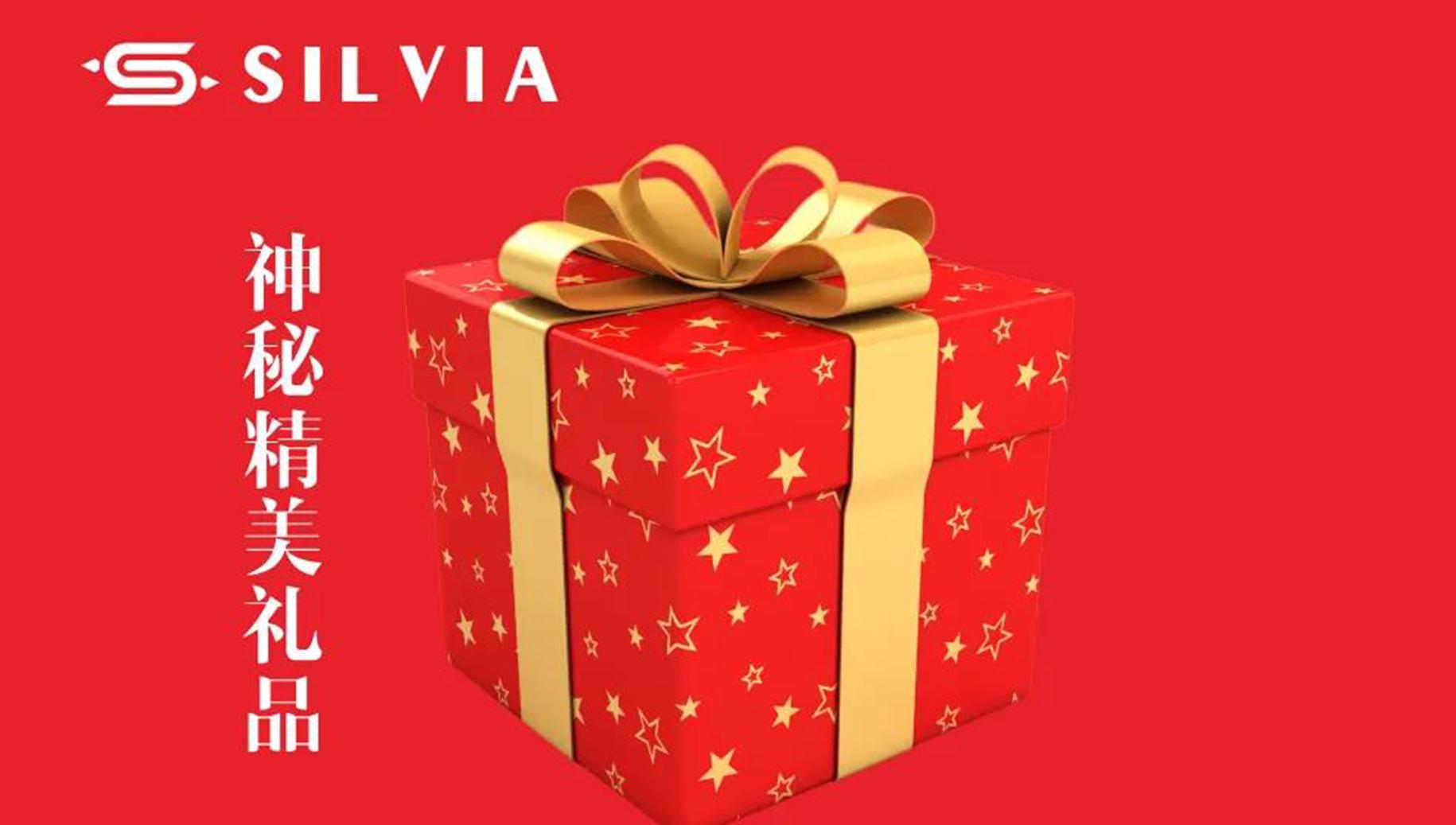 西尔维娅钢琴丨注意!!!有一份您的礼品快递,请注意查收!!!