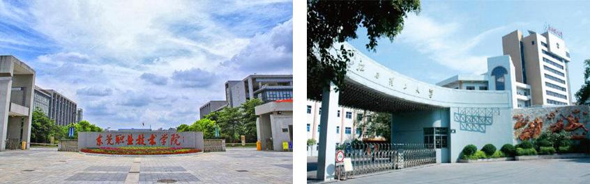 东莞职业技术学院&江西理工大学