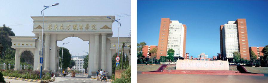 广东南方职业学院&长沙理工大学