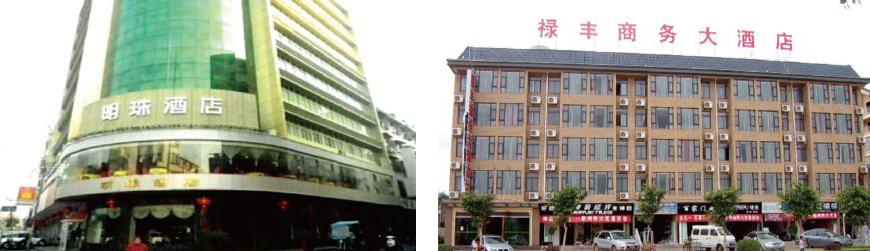 广州明珠酒店&云南禄丰商务大酒店