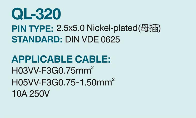 欧洲标准插头QL-320