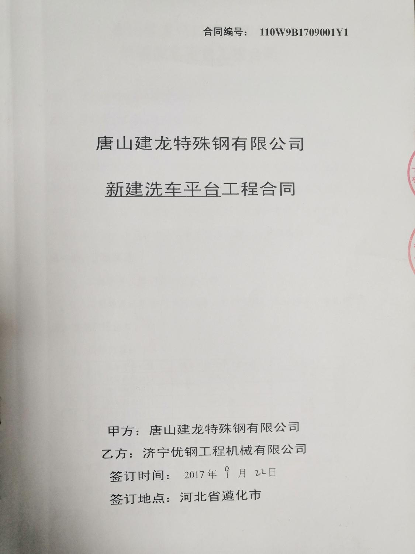 唐山建龙特殊钢有限公司新建洗车平台工程合同