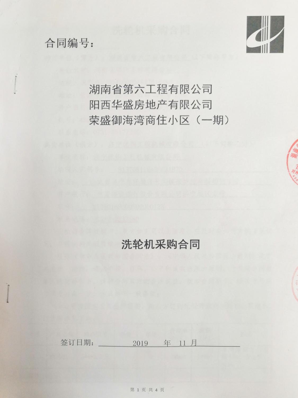 湖南省第六工程洗轮机采购合同