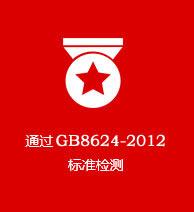 通过GB8624-2012标准检测