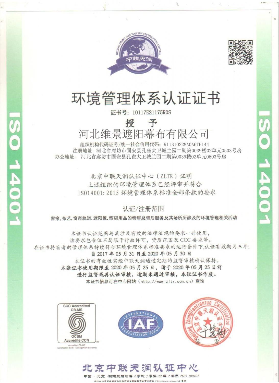 公司获得的环境管理体系认证证书