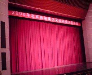剧院幕布 演出舞台幕布 会议室幕布 定做麻绒舞台幕布