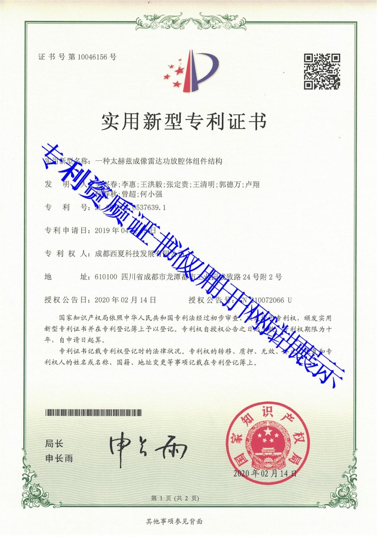 專利證書20201022_頁麵_3