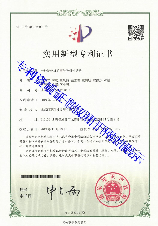 專利證書20201022_頁麵_2