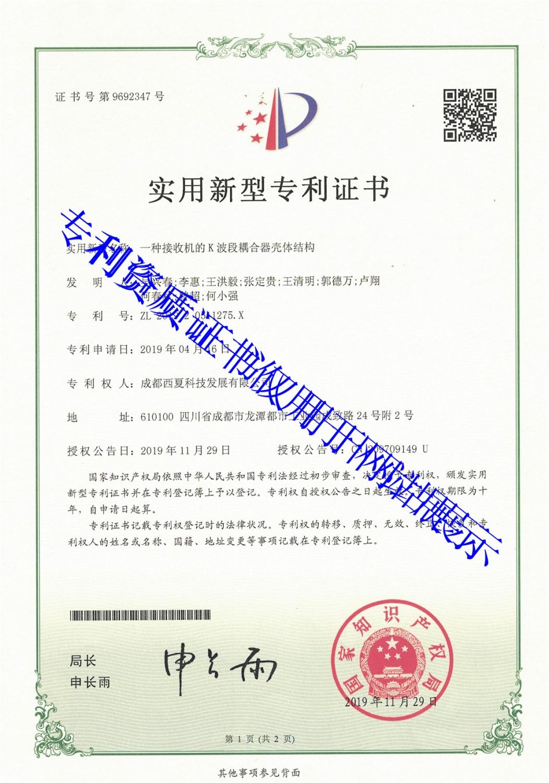 專利證書20201022_頁麵_1