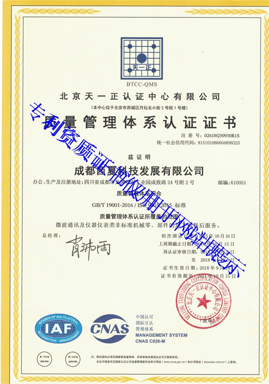 質量認證資質20201022_頁麵_1