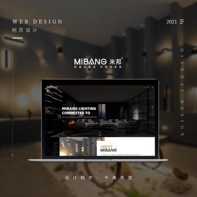 米邦照明网站设计