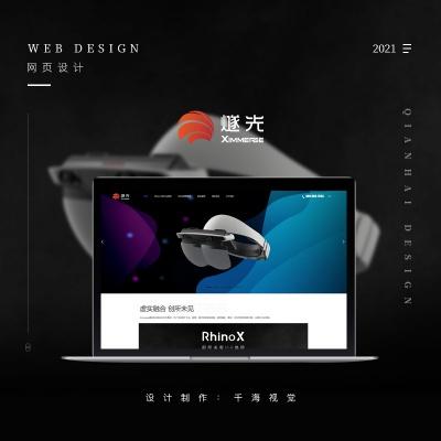 遂光ximmerse网站设计