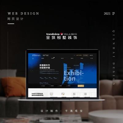 别墅装饰品牌网站设计
