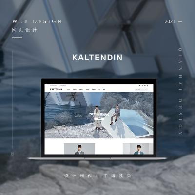 卡尔丹顿服饰品牌网站设计