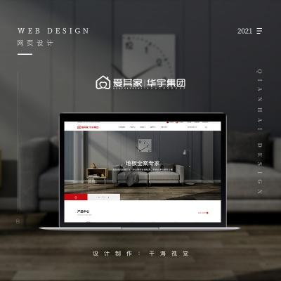 爱其家品牌网站设计