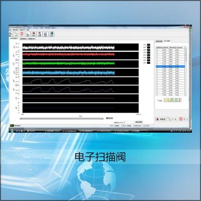 电子扫描阀采集及分析软件