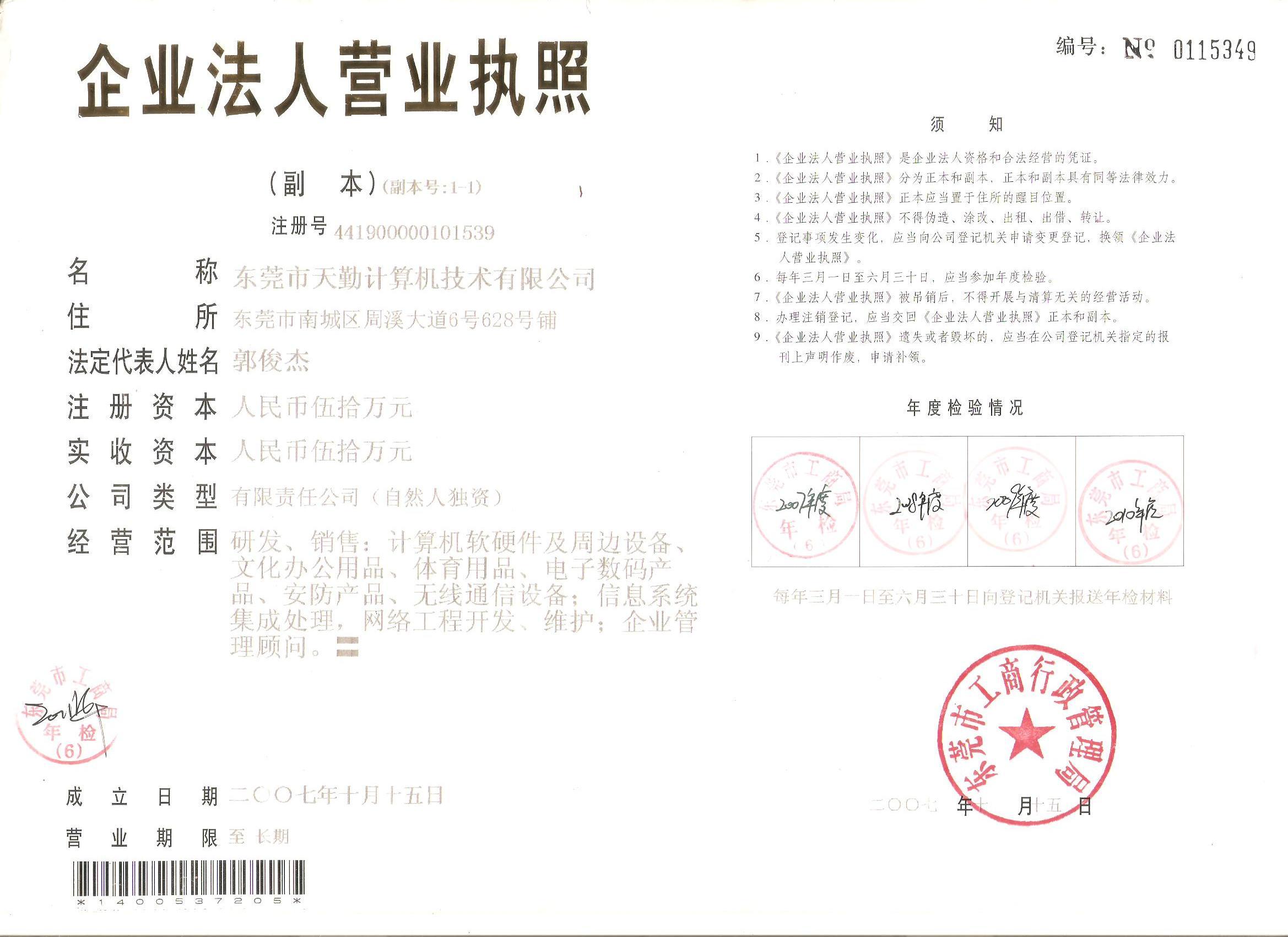 公司注册证件