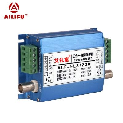 避雷器 电源视频信号三合一  ALF-AL3/220