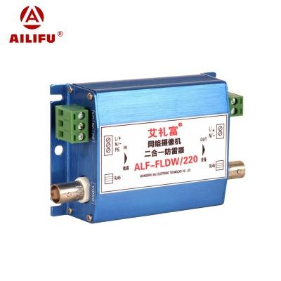 避雷器 电源网络二合一  AFL-FLDW/220