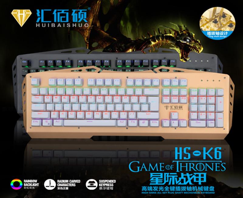 汇佰硕K-6机械键盘