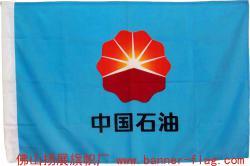 公司旗制作定做公司旗公司旗尺寸公司旗帜厂公司旗子