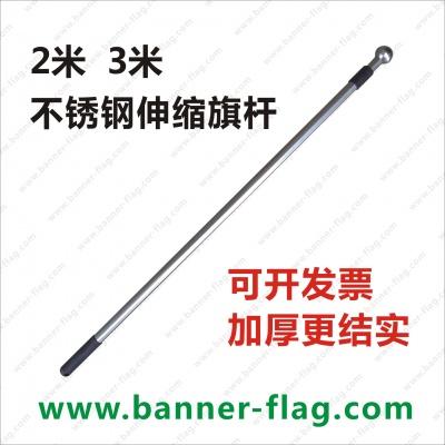 伸缩旗杆不锈钢伸缩旗杆2米2.6米3米手摇旗杆批发手挥杆旗杆厂