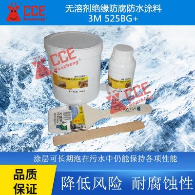 3M Scotchcast 525BG+无溶剂双组分液体防腐防水电气绝缘聚氨酯涂料