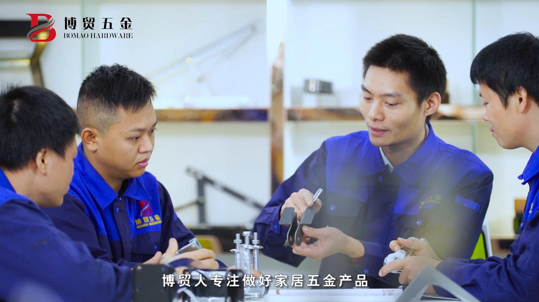 博贸五金宣传片