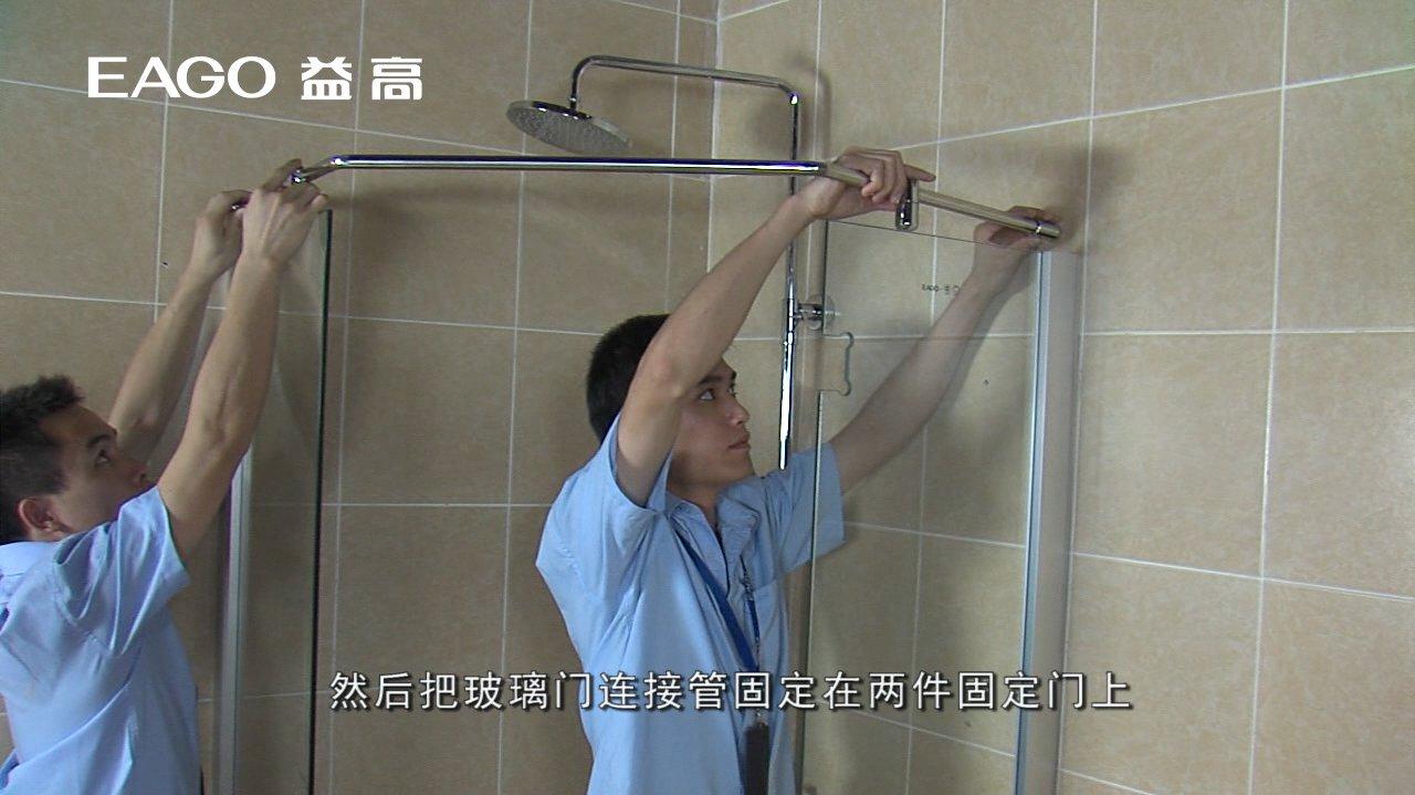 益高淋浴房安装片