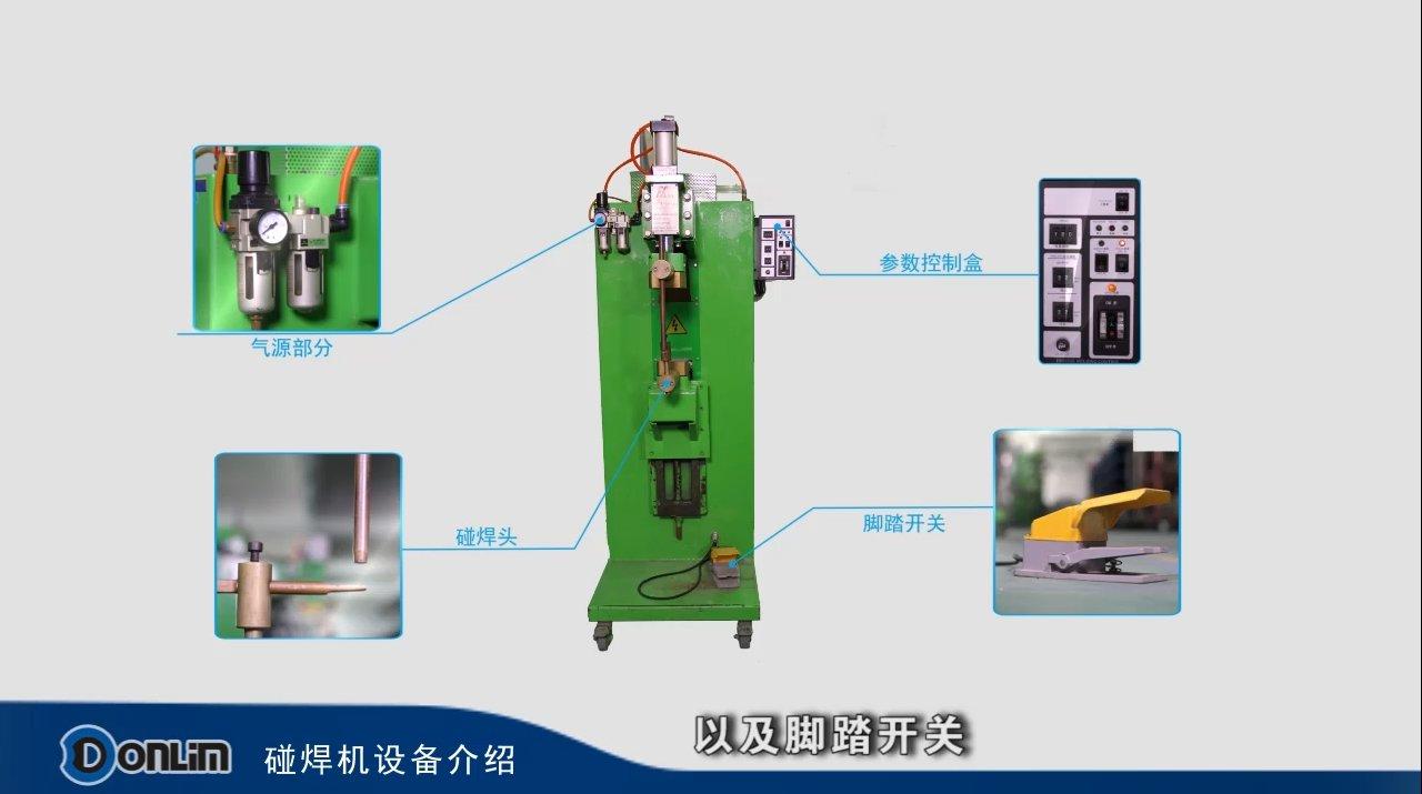 电焊机使用教学篇