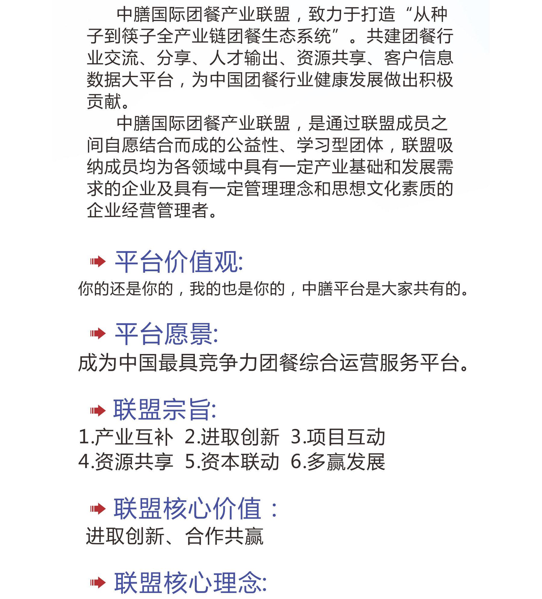 中膳国际团餐产业联盟