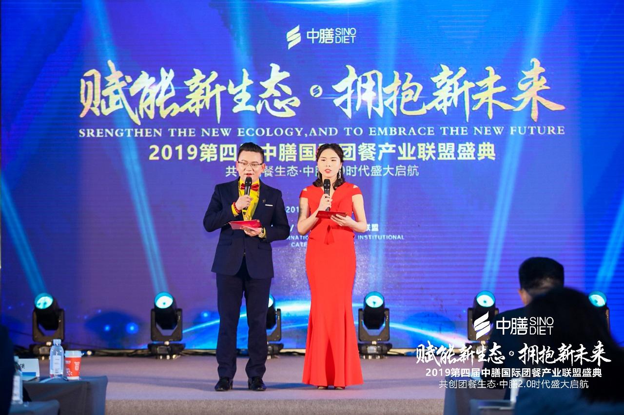 第四届中膳国际团餐产业联盟盛典,赋能新生态拥抱新未来