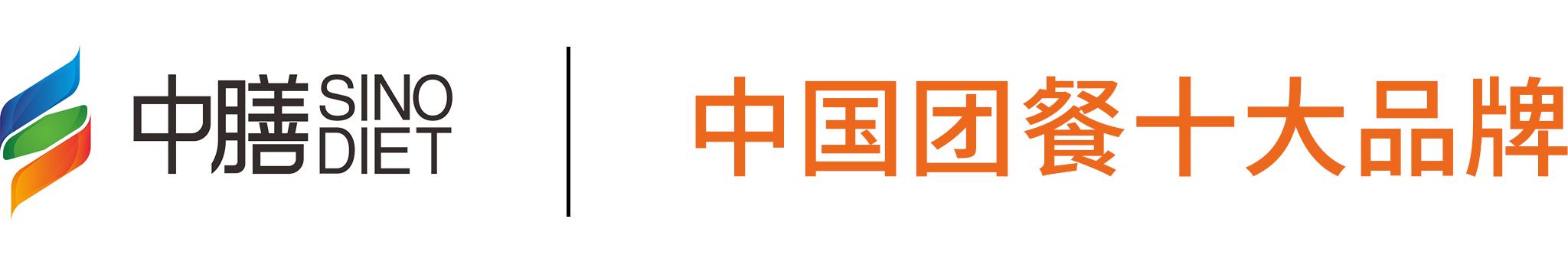 中膳集团-中国团餐十大品牌