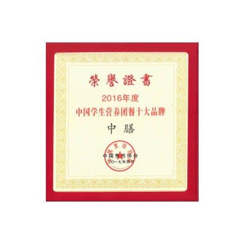 2016年度中国学生营养团餐十大品牌