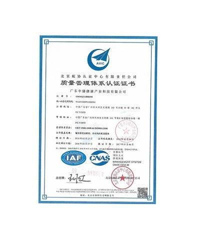 ISO9001-质量管理