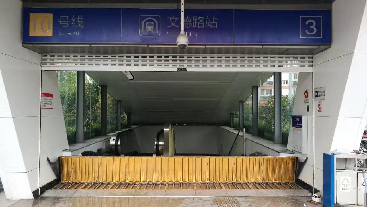 南京地铁10号线文德路站