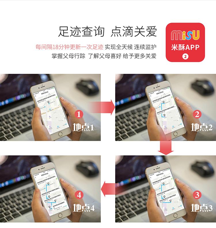老人手机:怕老人走丢,用带定位功能的觅溯手机