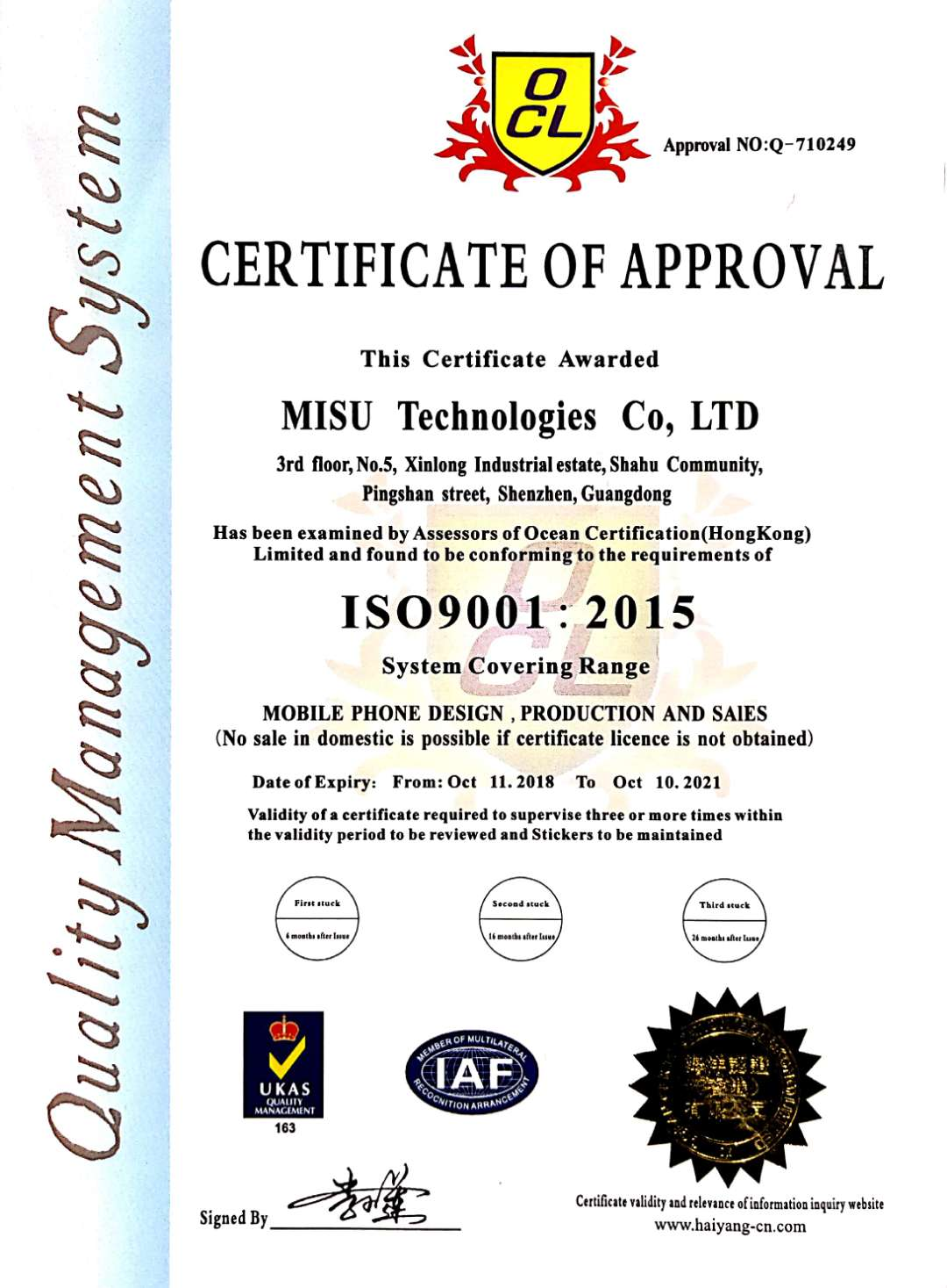 iOS9001认证证书(中文)