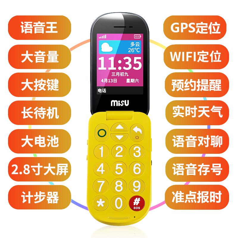 misu觅溯老人定位手机老年人GPS定位防走丢神器老年机翻盖老人机