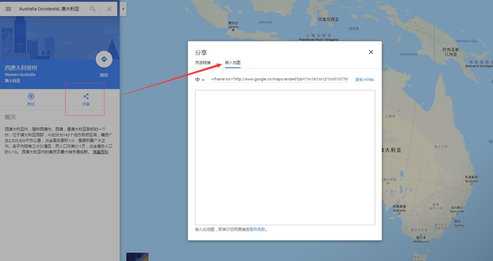 如何在网站中加入谷歌地图