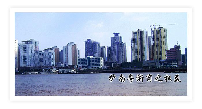 广东省浙江商会互联网运作模式探究